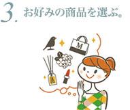 マイセレカ使い方 (4)