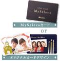 マイセレカ贈り方 (2)