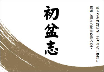 初盆ロゴ1