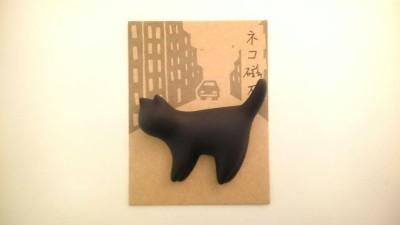 16黒猫ネコ磁石とまる