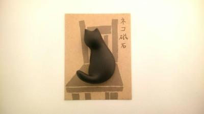 16黒猫ネコ磁石すわる