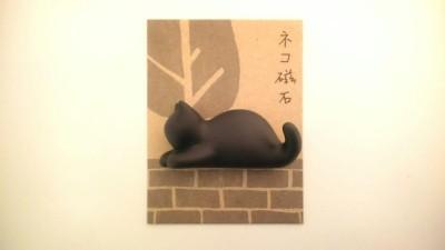 16黒猫ネコ磁石まつ