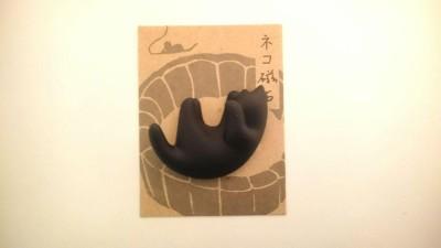 16黒猫ネコ磁石ねがえり