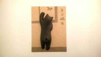 16黒猫ネコ磁石せのび