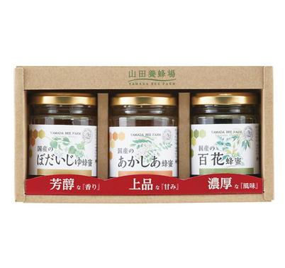 山田養蜂場 国産の完熟はちみつ『蜜比べ』(3種)50