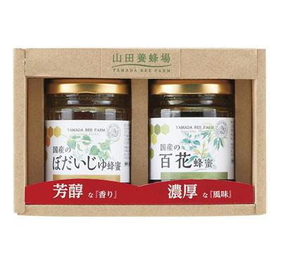 山田養蜂場 国産の完熟はちみつ『蜜比べ』(2種)30