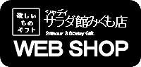 WEBSHOP画像