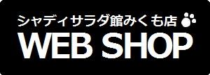 WEB SHOP入口