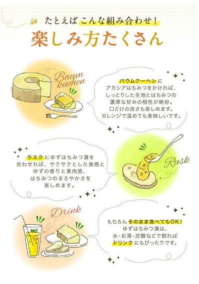 山田養蜂場バウム食べ方