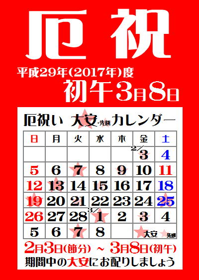 17厄祝いカレンダー