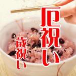 厄祝い赤飯アイキャッチ