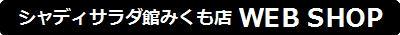 WEB SHOP入口バナー細