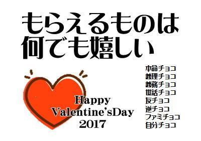 もらえるものは何でも嬉しいバレンタイン