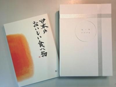 17カタログ日本おいしい食べ物