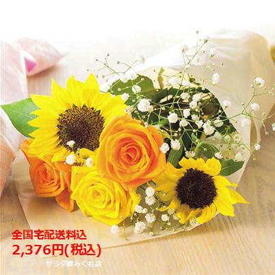 17父の日花束②