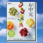 17中元カタログ③アイ