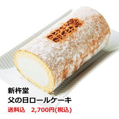 17新杵堂 父の日ロールケーキ①
