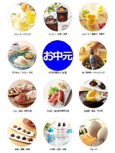 17中元アイコン