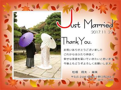 17秋MC結婚