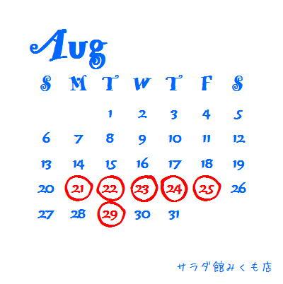 1708休日カレンダー