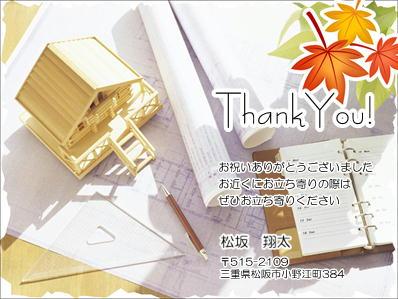 17秋MC新築