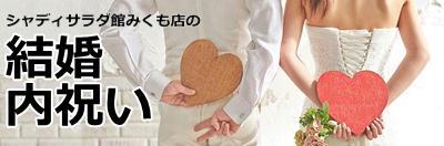 17結婚バナー