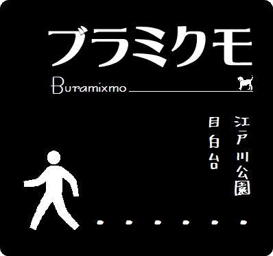 170822江戸川公園目白台ブラミクモ