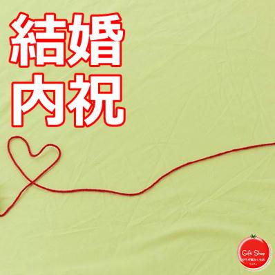 17結婚内祝アイコン赤い糸