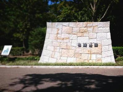 170921名城ラン名城公園入口