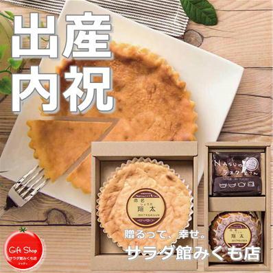 17NASUチーズケーキ&ラスク32