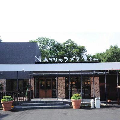 17NASUラスク屋