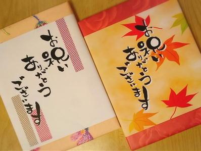 17秋のし包装紙