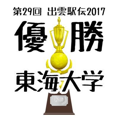 17出雲駅伝優勝東海