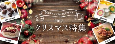 17クリスマスバナー
