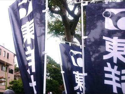 15全日本駅伝東洋のぼり