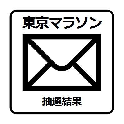 17東京マラソン抽選結果メール
