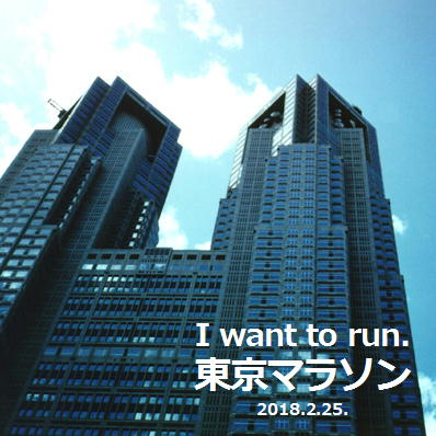 17東京マラソン東京マラソンを走りたい