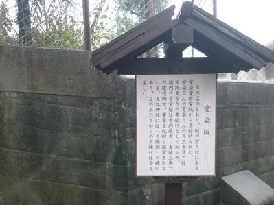 180117天王寺坂愛染坂2