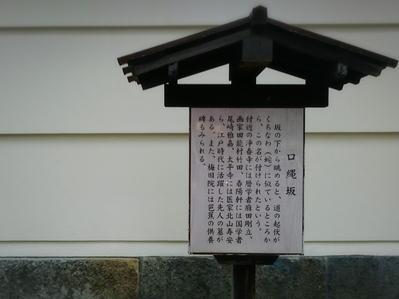 180117天王寺坂口縄坂2