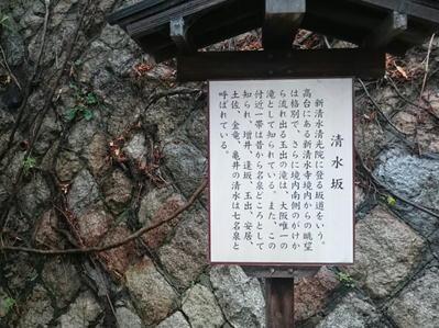 180117天王寺坂清水坂2