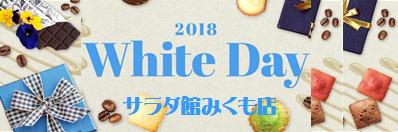 18ホワイトデーバナー