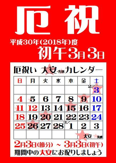 18厄カレンダー