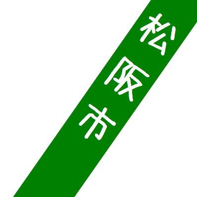 駅伝松阪市たすき