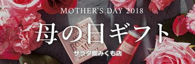 18母の日バナー