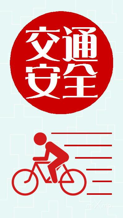自転車交通安全御守