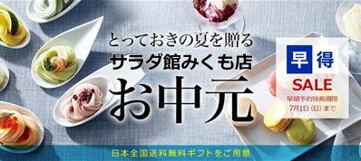 18中元バナー