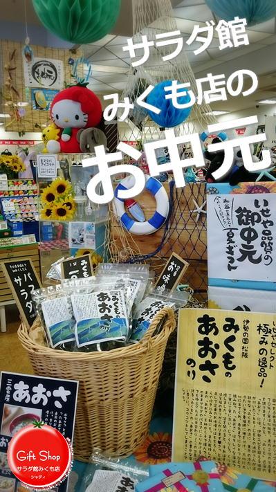 18中元コーナー0