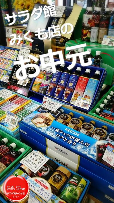 18中元コーナー②