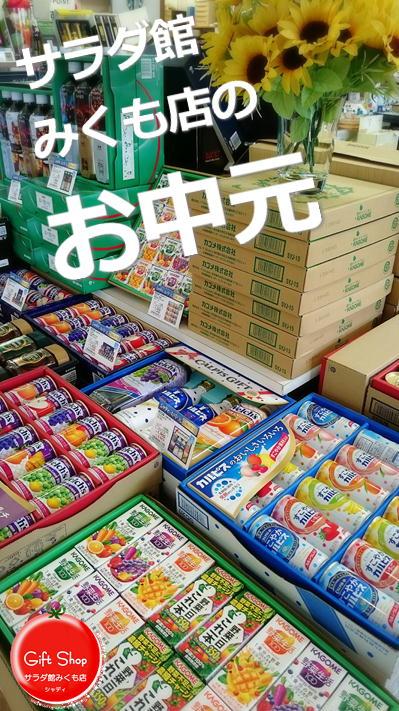 18中元コーナー③