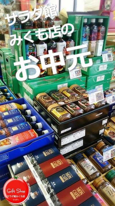 18中元コーナー④
